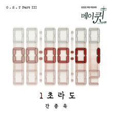 May Queen OST Part.3