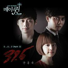 May Queen OST Part.2